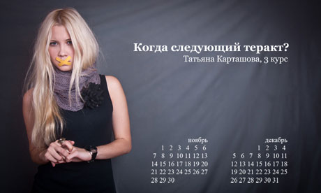 Russian-students-calendar-006.jpg