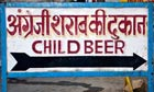 Amusing chilled beer sign in India: reads 'child beer'