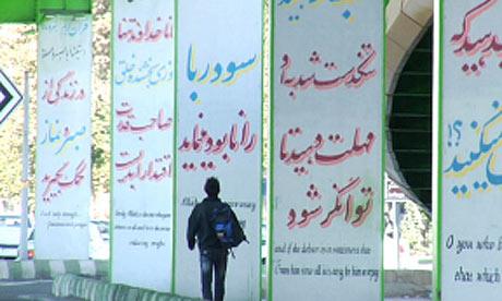 Still from Iran: Voices of the Unheard