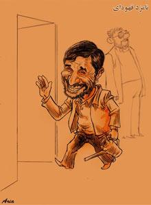 Iran election cartoon showing President Mahmoud Ahmadinejad