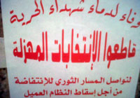 Poster calling on Tunisians to boycott 'these farcical elections' in honour of the 'martyrs of the revolution'