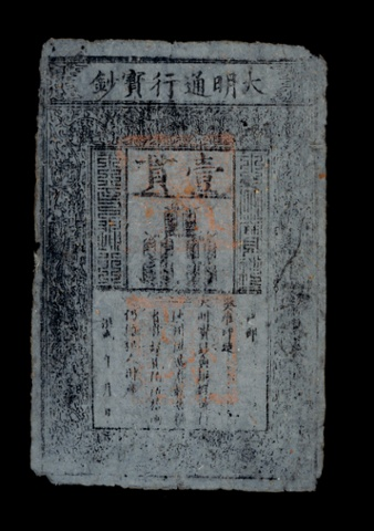 Paper money. Ink on paper. Issued in 1375. British Museum, .