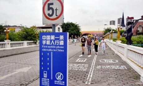 Chongqing mobile phone lane, China