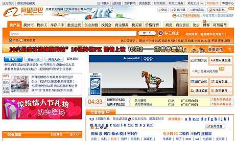 Chinese website Alibaba.com