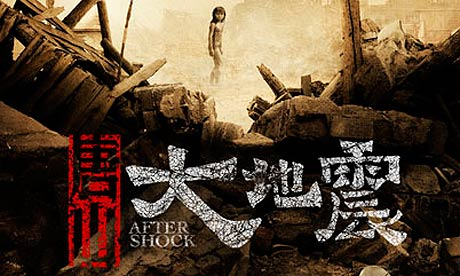 aftershock gamechanger movie