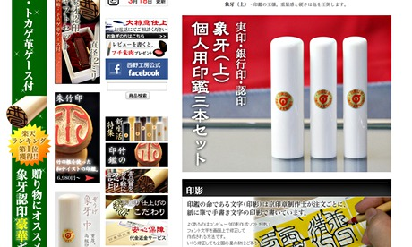 Japanese online shopping company Rakuten offers ivory seals