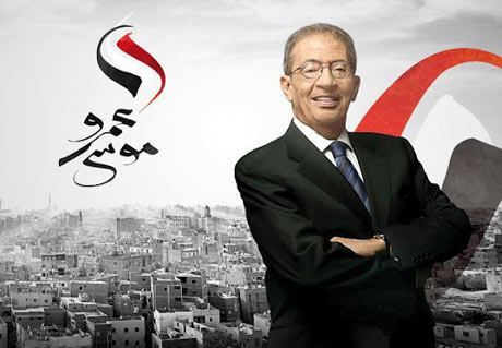 Amr Moussa campaign poster
