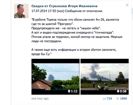 A site from a VKontakte page attributed to Igor Girkin, known as Strelkov.