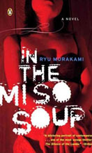 Ryu Murakami, In the Miso Soup, Tokyo